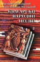 Български народни песни - том 2
