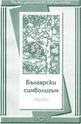 Български символизъм
