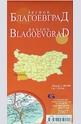 Благоевград - регионална административна сгъваема карта