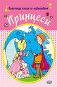 Блестящи книги за оцветяване: Принцеси - розова
