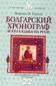 Болгарский хронограф