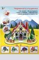 Червената къщичка - 3D пъзел