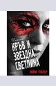 Дни на кръв и звездна светлина - Книга 2