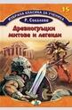 Древногръцки митове и легенди
