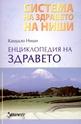Енциклопедия на здравето