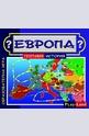 Европа. География, история