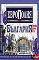 Европолия България