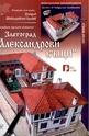 Хартиен модел: Александрови къщи, Златоград