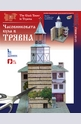 Хартиен модел: Часовниковата кула в Трявна