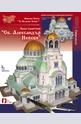 Хартиен модел: Храм-паметник Св. Александър Невски