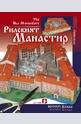 Хартиен модел: Рилският манастир