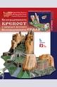 Хатриен модел: Белоградчишката крепост
