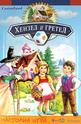 Хензел и Гретел - настолна игра за деца