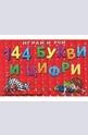Играй и учи: 144 букви и цифри