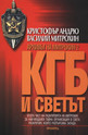 КГБ и светът: Архивът на Митрохин 2