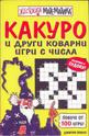 Какуро и други коварни игри с числа