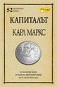 Капиталът на Карл Маркс