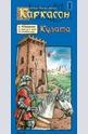 Каркасон - Кулата - четвърто разширение