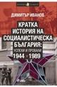 Кратка история на социалистическа България: успехи и провали 1944-1989