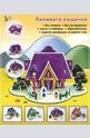 Лилавата къщичка - 3D пъзел