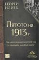 Лятото на 1913 г.