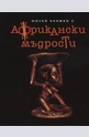 Малка книжка с Африкански мъдрости