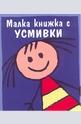 Малка книжка с усмивки