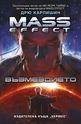 Mass Effect: Възмездието - книга 3