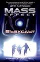 Mass effect: Възходът - книга 2