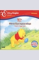 Мечо Пух търси яйца/ Pooh Egg Hunt - двуезично помагало