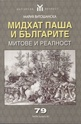 Мидхат паша и българите. Митове и реалност