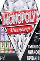 Монополи - Милионер