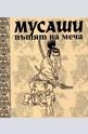 Мусаши: Пътят на меча