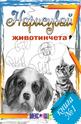 Нарисувай животинчета - книга 1