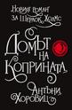 Новият роман за Шерлок Холмс - Домът на коприната