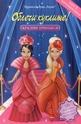 Облечи куклите: Красиви принцеси