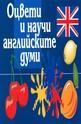 Оцвети и научи английските думи