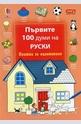 Първите 100 думи на руски - книжка за оцветяване