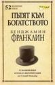 Пътят към богатството: Бенджамин Франклин