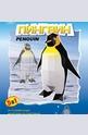 Пингвин - хартиен модел за сглобяване - 17 елемента