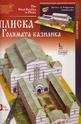 Плиска - Голямата базилика - хартиен модел