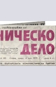Портмоне Slim Wallet 12 Newspaper