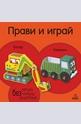 Прави и играй: Багер и камион