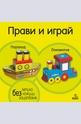 Прави и играй: Параход и локомотив