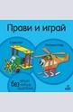 Прави и играй: Самолет и хеликоптер