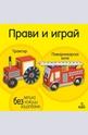 Прави и играй: Трактор и пожарникарска кола