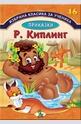 Приказки от Ръдиард Киплинг