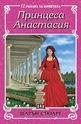 Принцеса Анастасия