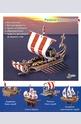 Римски боен кораб - 3D пъзел