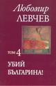 Съчинения в седем тома - том 4: Убий българина!